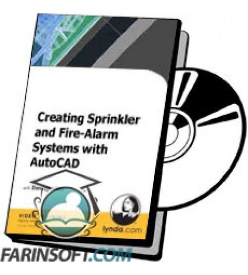 آموزش Lynda Creating Sprinkler and Fire-Alarm Systems with AutoCAD