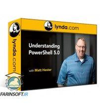 دانلود آموزش Lynda Understanding PowerShell 5.0