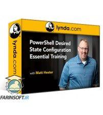 آموزش Lynda PowerShell Desired State Configuration Essential Training