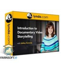 آموزش Lynda Introduction to Documentary Video Storytelling