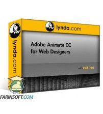 دانلود آموزش Lynda Adobe Animate CC for Web Designers