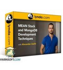 آموزش Lynda MEAN Stack and MongoDB Development Techniques