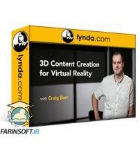 دانلود آموزش Lynda 3D Content Creation for Virtual Reality