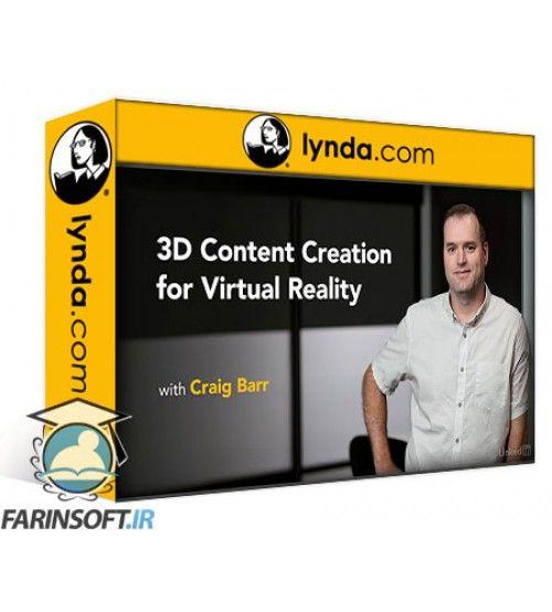آموزش Lynda 3D Content Creation for Virtual Reality