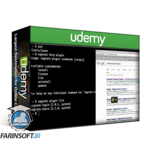 آموزش Udemy Vagrant Up! Comprehensive development system automation