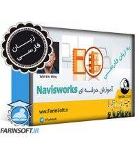 آموزش حرفه ای نویس ورکز ( Navisworks ) - به زبان فارسی