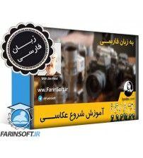 آموزش شروع عکاسی - به زبان فارسی