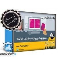 مدیریت پروژه به زبان ساده - فارسی
