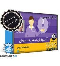 آموزش دانش فروش - به زبان فارسی