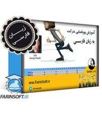 آموزش پویانمایی حرکت - به زبان فارسی