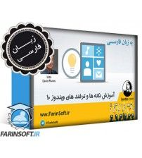 آموزش نکته ها و ترفند های ویندوز 10 - به زبان فارسی