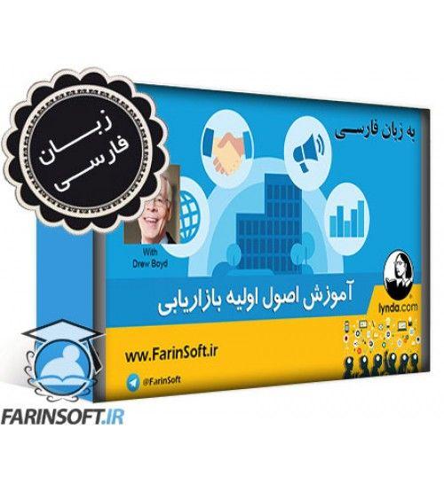 آموزش اصول اولیه بازاریابی - به زبان فارسی