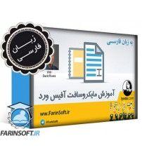آموزش مایکروسافت آفیس ورد - به زبان فارسی