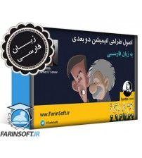 اصول طراحی انیمیشن دو بعدی - به زبان فارسی