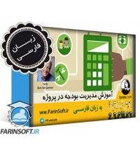 آموزش مدیریت بودجه در پروژه - به زبان فارسی