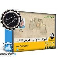 آموزش اسکچ آپ - طراحی داخلی - به زبان فارسی