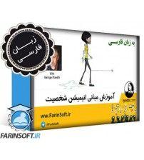 آموزش مبانی انیمیشن شخصیت - به زبان فارسی