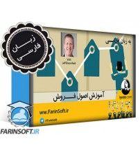 آموزش اصول فروش - به زبان فارسی