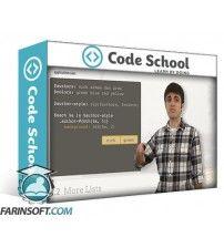 آموزش Code School Assembling Sass Part 2