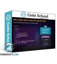 آموزش Code School Unmasking HTML Emails