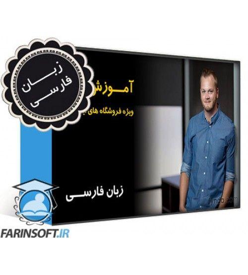 دانلود آموزش کامل SEO وب سایت ها بویژه فروشگاه های اینترنتی – به زبان فارسی