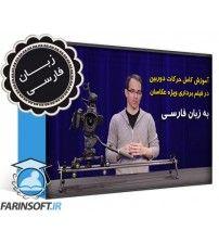 آموزش FarinSoft Camera Movement for Video Productions