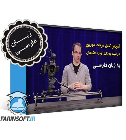 دانلود آموزش FarinSoft Camera Movement for Video Productions