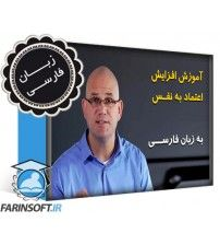 آموزش FarinSoft – Building Confidence