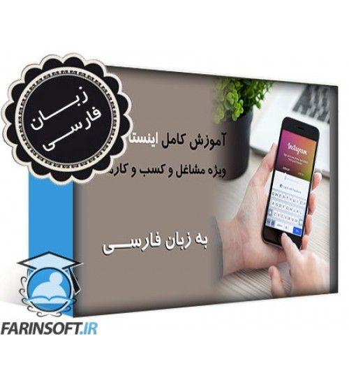 دانلود آموزش تبلیغات و فروش بیشتر به کمک Instagram – به زبان فارسی