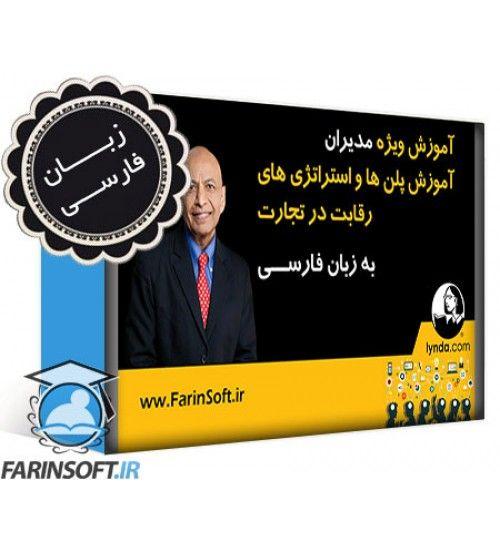 آموزش پلن ها و استراتژی های رقابت در بیزینس و تجارت - به زبان فارسی