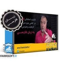 8 قابلیت استثنائی فتوشاپ، در کلاس خبره ترین استاد گرافیک و طراحی دنیا - به زبان فارسی