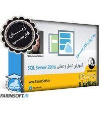 دانلود آموزش کامل و عملی SQL Server 2016 – به زبان فارسی