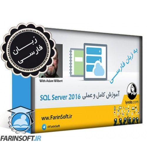 آموزش کامل و عملی SQL Server 2016 – به زبان فارسی