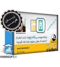 برنامه نویسی اندروید را در کمتر از 6 ساعت از مولتی میلیونر لیندا یاد بگیرید! - به زبان فارسی