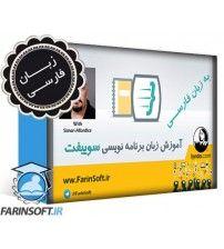 آموزش زبان برنامه نویسی سوییفت - به زبان فارسی