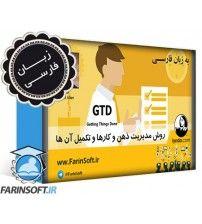 دانلود آموزش روش GTD – مدیریت ذهن و کارها و تکمیل آن ها – به زبان فارسی