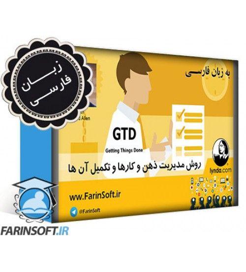 آموزش روش GTD – مدیریت ذهن و کارها و تکمیل آن ها – به زبان فارسی