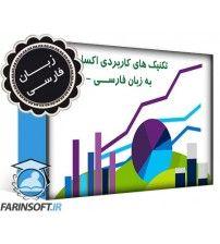 تکنیک های کاربردی اکسل ( سری اول ) - به زبان فارسی