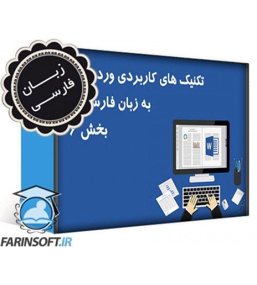تکنیک های کاربردی ورد 2016 ( سری ششم ) - به زبان فارسی