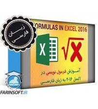 آموزش جامع فرمول ها در اکسل - به زبان فارسی