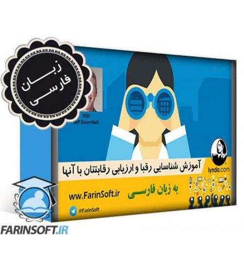 آموزش شناسایی رقبا و ارزیابی رقابتتان با آنها - به زبان فارسی
