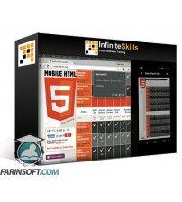 آموزش Infinite Skills HTML5 Fundamentals