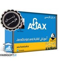 آموزش کامل JavaScript و AJAX - به زبان فارسی