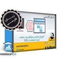 آموزش طراحی منوهای وب سایت تنها با استفاده از CSS - به زبان فارسی