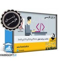 آموزش ساخت برنامه های iPhone و iPad با iOS و Swift - به زبان فارسی