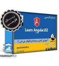آموزش کامل و حرفه ای AngularJS 2