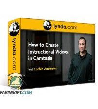 دانلود آموزش Lynda How to Create Instructional Videos in Camtasia