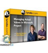 آموزش Lynda Managing Actual Values in Microsoft Project