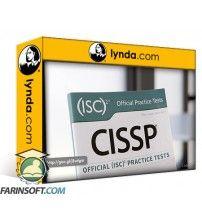 آموزش Lynda CISSP Cert Prep: 1 Security and Risk Management