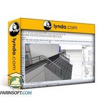 آموزش Lynda Rhino: Architectural Interior & Detail